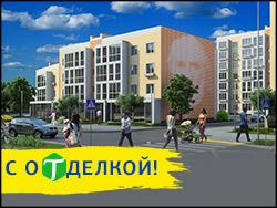 ЖК «Томилино», м. Котельники Квартиры с отделкой от 2,5 млн р. Сдача